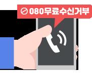080 수신거부번호 무료
